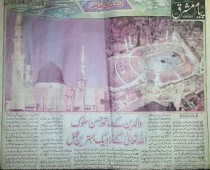 Waalden k sath Husn-e-Salook